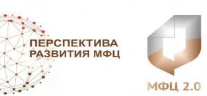 Делегация Рязанской области принимает участие в совещании министерства экономического развития Российской Федерации в «МФЦ 2.0: от идеи к реализации» (г. Красногорск)
